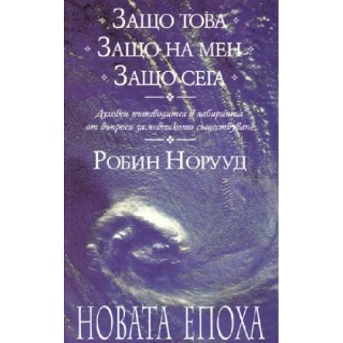 zasho-tova-zasho-na-men-zasho-cega-robin-noruud-1015-500x500